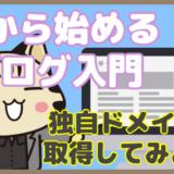 🔒【ブログ入門】ドメインの取得方法