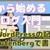 🔒【ブログ入門】GutenBergを簡単に使いこなそう