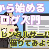 🔒【ブログ入門】レンタルサーバーを借りよう