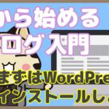 🔒【ブログ入門】WordPressをインストールしよう