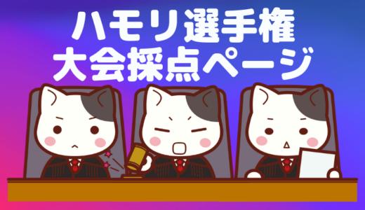 🔒【審査員専用】第三回ハモ選審査員打ち合わせページ【臨時】