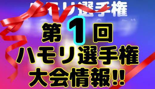 第一回ハモリ選手権大会結果情報ページ