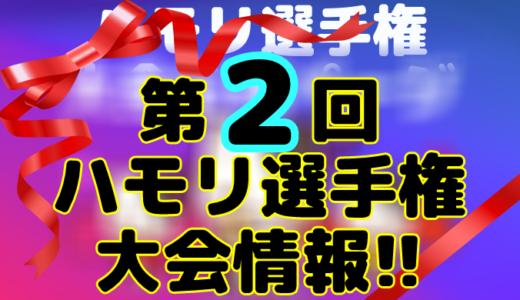 第二回ハモリ選手権大会結果情報ページ