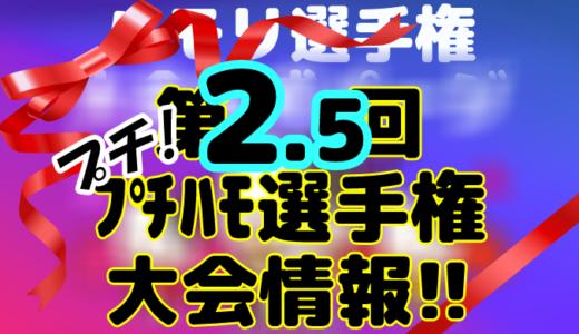 第2.5回プチハモ選手権大会結果情報ページ
