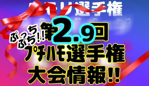 第2.9回プチプチハモ選手権大会結果情報ページ