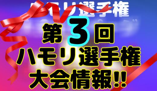 第三回ハモリ選手権大会結果情報ページ