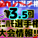 第3.5回ミニハモ選手権大会結果情報ページ