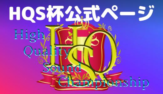 【公式】HQS杯 公式情報ページ