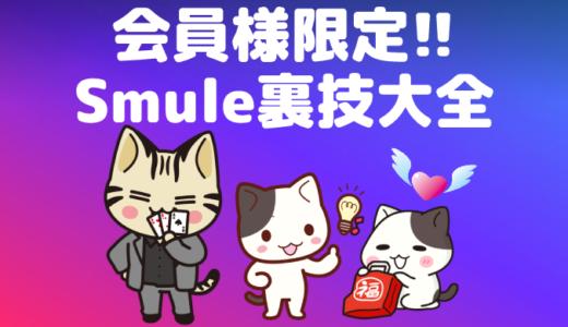 🔒【裏情報】Smule裏技全集【会員限定】
