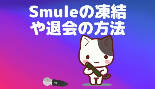 Smule(Sing!)を「凍結」「退会」する方法を徹底解説!【図解】