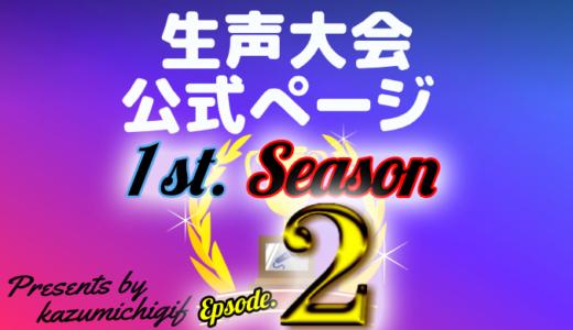 【公式】生声大会 1st. season 第2弾 結果情報ページ