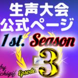 生声大会1st.Season第3弾 結果情報ページ