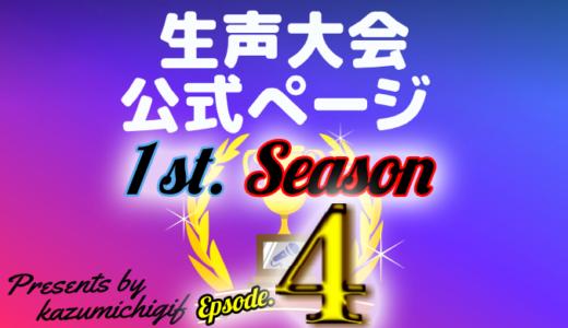 生声大会1st.Season第4弾 結果情報ページ