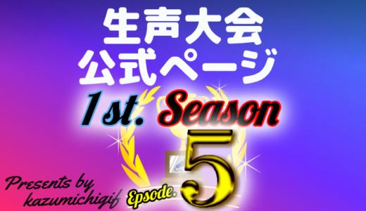 生声大会1st.Season第5弾 結果情報ページ