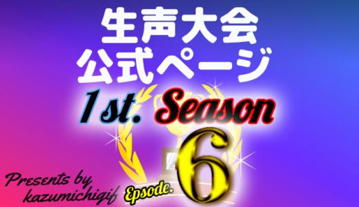 生声大会1st.Season第6弾 結果情報ページ