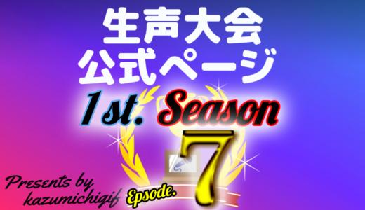 生声大会1st.Season第7弾 結果情報ページ