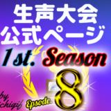 生声大会1st.Season第8弾 結果情報ページ