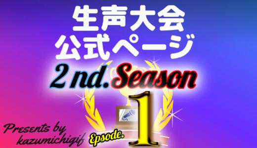 生声大会2nd.Season第1弾 結果情報ページ