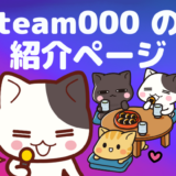 🔒【000_の秘密】team000のチーム紹介ページ