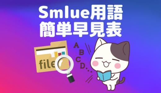 【Smule用語】よく使われる専門用語【2020年版】
